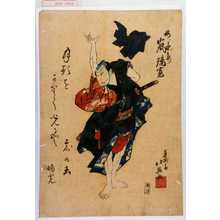 北英: 「梅ノ由兵衛 嵐璃寛」 - 演劇博物館デジタル