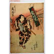 北英: 「岩川次郎吉 嵐璃寛」 - Waseda University Theatre Museum