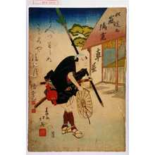 北英: 「奴定助 嵐璃寛」 - Waseda University Theatre Museum