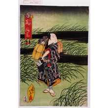 北英: 「三吉 嵐璃寛」 - Waseda University Theatre Museum
