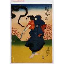 北英: 「松たじま 嵐璃寛」 - 演劇博物館デジタル