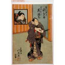 北英: 「幡ずい長兵衛 関三十郎」「平井ごん八 嵐璃寛」 - Waseda University Theatre Museum