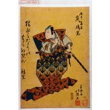 北英: 「此下藤吉 嵐璃寛」 - Waseda University Theatre Museum