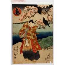 北英: 「鳥」「安倍清明 関三十郎」 - Waseda University Theatre Museum