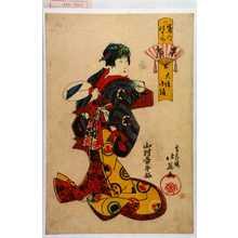 北英: 「島ノ内ねり物」「末広」「大清小絹」 - Waseda University Theatre Museum