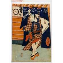 北英: 「団七九郎兵衛 尾上多見蔵」 - 演劇博物館デジタル