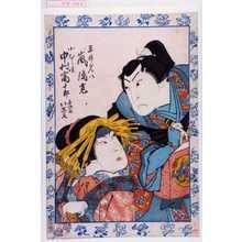 北英: 「平井ごん八 嵐璃寛」「小むら咲 中村富十郎」 - Waseda University Theatre Museum