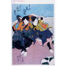 北英: 「亀王丸 嵐璃寛」「有王丸 浅尾与六」 - 演劇博物館デジタル