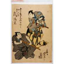 北英: 「宮島芝居おゐて」「紀ノ有常 古手や八郎兵衛 嵐璃寛」 - Waseda University Theatre Museum
