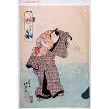 北英: 「小間物屋弥七 あらし璃寛」 - Waseda University Theatre Museum