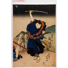 北英: 「平井権八 嵐璃寛」 - Waseda University Theatre Museum