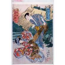 北英: 「清玄 中村芝翫」「桜姫 改中村松江」 - Waseda University Theatre Museum