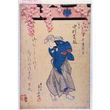 よし国: 「七変化ノ内」「座頭 中村芝翫」 - Waseda University Theatre Museum