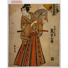 長秀: 「けいせい筑紫☆」「宮城阿曽治郎 嵐吉三郎」 - 演劇博物館デジタル