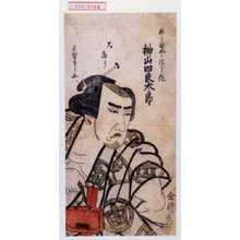茶楽斎: 「あら田や四郎作 榊山四郎太郎」 - Waseda University Theatre Museum