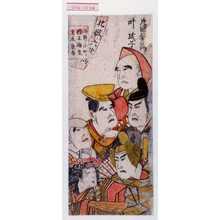 Unknown: 「片岡仁左衛門 叶☆子」「化粧六歌仙 小野小町 僧正遍照 文屋康秀」 - Waseda University Theatre Museum