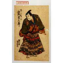 春貞: 「網干右兵衛之介 嵐芳三郎」 - Waseda University Theatre Museum
