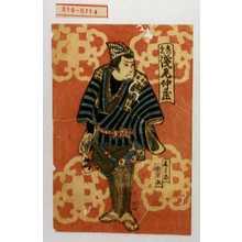 春貞: 「鬼門喜兵へ 浅尾仲蔵」 - Waseda University Theatre Museum