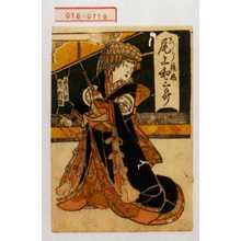 春貞: 「しら縫姫 尾上和三郎」 - Waseda University Theatre Museum
