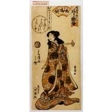 豊国: 「祇園神輿はらいねり物姿」「女鳴神」「よろつ屋 みや」 - Waseda University Theatre Museum