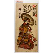 長秀: 「祇園神輿洗ねり物姿」「茶や娘 ならや力松」 - 演劇博物館デジタル