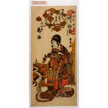 長秀: 「祇園神輿洗ねり物姿」「加賀の千代」「近江屋亀洛」 - 演劇博物館デジタル