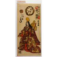 長秀: 「祇園神輿洗ねり物姿」「なりひら舞」「いづゝやよね」 - 演劇博物館デジタル