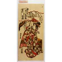 長秀: 「祇園神輿はらひねりもの姿」「蛍狩 花ひしやとみ」 - 演劇博物館デジタル