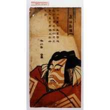 梅好斎: 「まつたしばらく 森田勘弥」 - Waseda University Theatre Museum