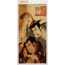 芦国: 「伊賀ごへ」「丹右衛門 嵐吉三郎」「城五郎 片岡仁左衛門」 - Waseda University Theatre Museum