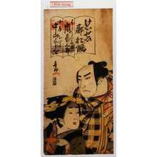 Shunkosai Hokushu: 「けいせい廓船諷」「はしとみ両助 嵐吉三郎」「女房おゆき 中山よしを」 - Waseda University Theatre Museum