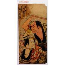 Shunkosai Hokushu: 「横蔵 片岡仁左衛門」「慈悲蔵 市ノ川市蔵」 - Waseda University Theatre Museum
