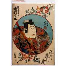 北英: 「流行鏡之覆」「俵藤太秀郷 中村芝翫」 - Waseda University Theatre Museum