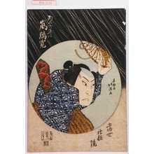 北英: 「当世化粧鏡」「あこぎ平次 嵐璃寛」 - 演劇博物館デジタル