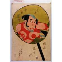 Shunkosai Hokushu: 「団扇当世競」「やかん平 中村歌右衛門」 - Waseda University Theatre Museum