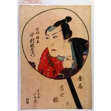 Shunkosai Hokushu: 「団扇当世競」「安部保名 中村歌右衛門」 - Waseda University Theatre Museum