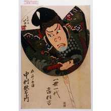 Shunkosai Hokushu: 「一世一代当狂言」「五斗兵衛 中村歌右衛門」 - Waseda University Theatre Museum