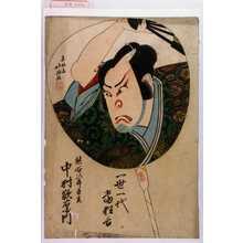 Shunkosai Hokushu: 「一世一代当狂言」「熊谷次郎直実 中村歌右衛門」 - Waseda University Theatre Museum