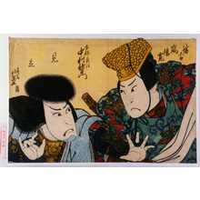 北英: 「見立」「八幡太郎 嵐璃寛」「安部貞任 中村歌右衛門」 - Waseda University Theatre Museum