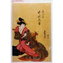 Shunkosai Hokushu: 「花ぞの 中村大吉」 - Waseda University Theatre Museum