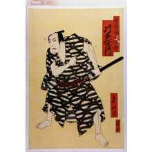 Shunkosai Hokushu: 「岩井風呂治助 片岡仁左衛門」 - Waseda University Theatre Museum