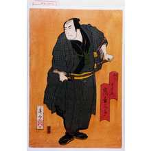 春郷: 「船こし重右衛門 嵐吉三郎」 - Waseda University Theatre Museum