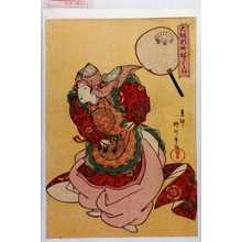 重信: 「大坂新町ねりもの」「還城楽 中扇屋 初花太夫」 - Waseda University Theatre Museum