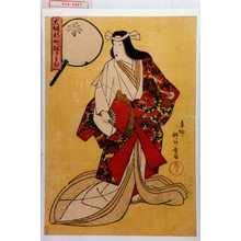 重信: 「大坂新町ねりもの」「西折屋 わかむらさき 狂女」 - Waseda University Theatre Museum