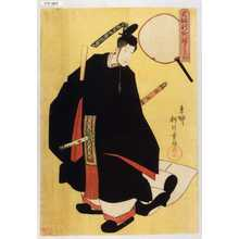 重信: 「大坂新町ねりもの」「水茎の神 かいでや もゝ鶴」 - Waseda University Theatre Museum
