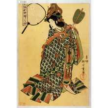 重信: 「大坂新町ねりもの」「東扇屋 花鶴太夫 乙姫」 - Waseda University Theatre Museum