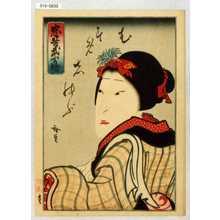 Utagawa Hirosada: 「忠孝武勇伝」「むすめしのぶ」 - Waseda University Theatre Museum