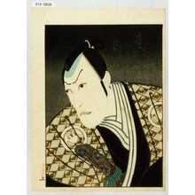 Utagawa Hirosada: 「南宮内ぜん」 - Waseda University Theatre Museum
