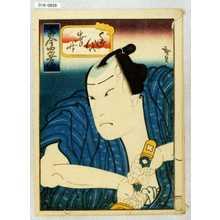 Utagawa Hirosada: 「古今忠孝伝」「手代幸介」 - Waseda University Theatre Museum