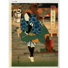 Utagawa Yoshitaki: 「契情誉両刀」「池添孫八」「坂東彦三郎」 - Waseda University Theatre Museum